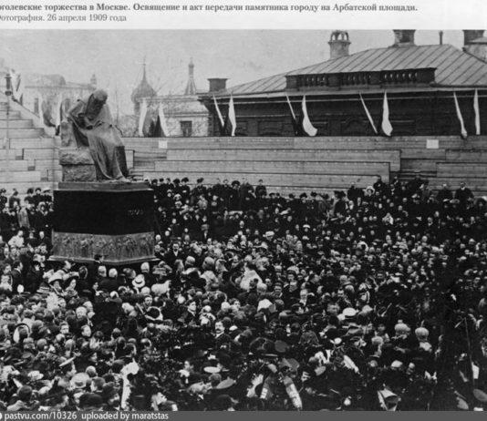 Открытие памятника Гоголю, 1909 год,Россия, Москва, Арбат Автор:Матрин Шредер Источник:Архиа Натальи Титовой Фото с сайта pastvu.com