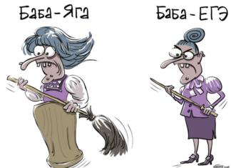 Баба Яга и Дед ЕГЭ