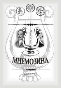 mnemozina-logo-na-sait