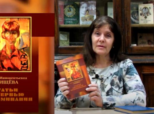 Наталья Иннокентьевна Свищёва: Статьи. Интервью. Воспоминания